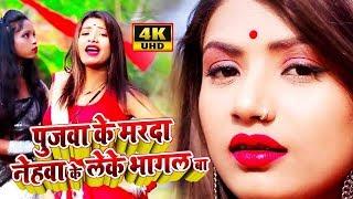 पुजवा के मरदा नेहवा के लेके भागल बा    Pujwa Ke Marda Nehawa Ke Leke Bhagal Ba   Bhojpuri song 2020