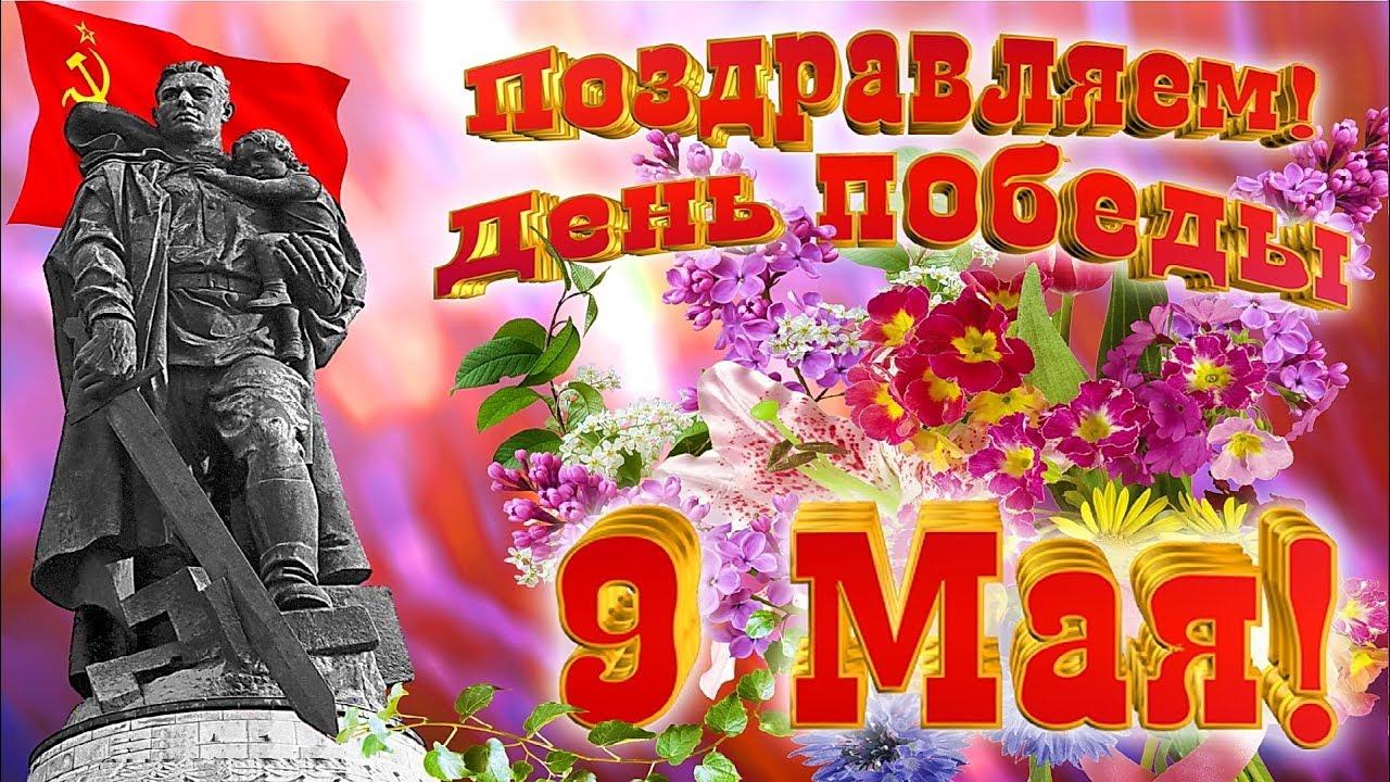 красивая поздравительная открытка с днем победы защитную бумагу скотча