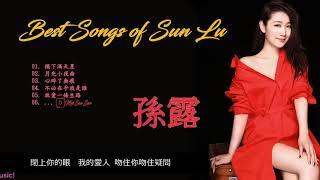 ♪♫ 孫露 精選最佳歌曲 Best Songs of Sun Lu 孙露歌曲大全100首