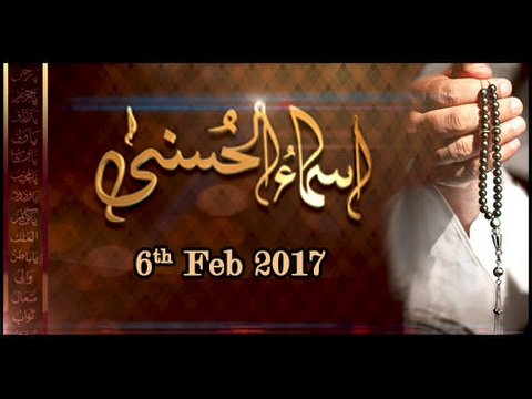 Asma ul  Husna - 6th February 2017 - ARY Qtv