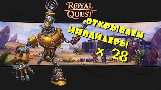 Royal Quest Инвайдеры х28