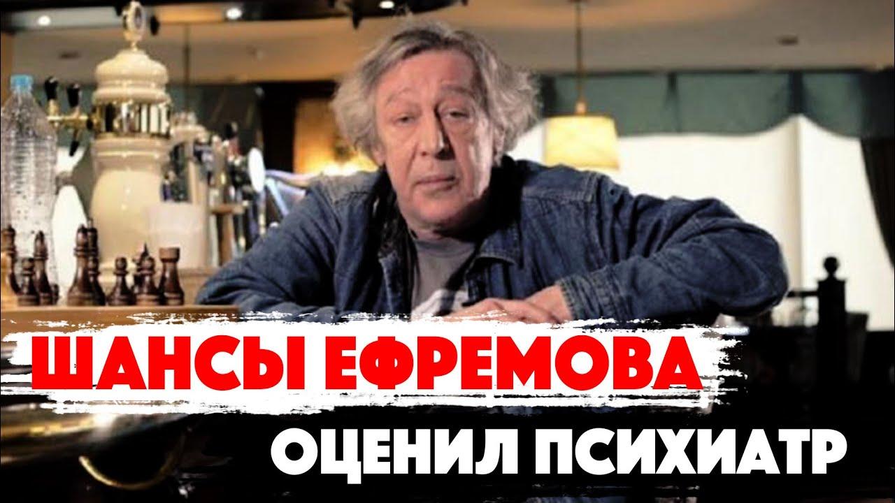 Врач оценил шансы. Михаил Ефремов может быть невиновным?