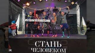 Стань Человеком 6: Москва,Гребной канал(Крылатское) 2016