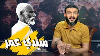 عبدالله الشريف   الحلقة الأخيرة   سيدي عمر   الموسم الثالث