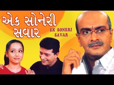 Ek Soneri Savar | GUJJUBHAI Siddharth Randeria | Gujarati Family Natak Full 2018 | Swati Shah