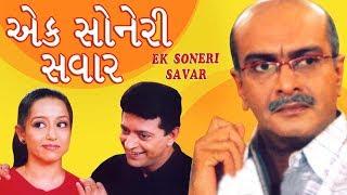 Video Ek Soneri Savar   Best Gujarati Family Natak Full 2017   Siddharth Randeria (Gujjubhai), Swati Shah, download MP3, 3GP, MP4, WEBM, AVI, FLV Maret 2018