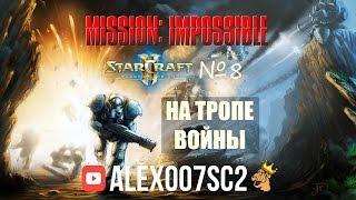 МИССИЯ НЕВЫПОЛНИМА №8: НА ТРОПЕ ВОЙНЫ - StarCraft 2 LotV