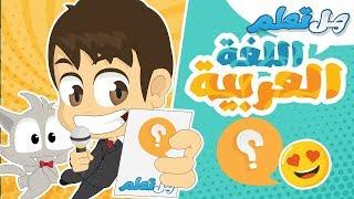 هل تعلم؟ | اللّغة العربية (الحلقة ١٢)  - أسئلة و أجوبة عن اللّغة العربية للأطفال – تعلم مع زكريا