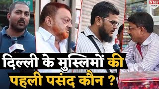देखिये दिल्ली का Muslim किसे देगा Vote, Rahul या फिर Modi |  Poll 2019