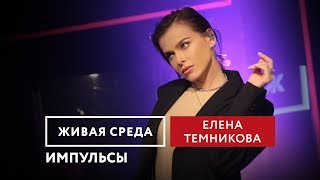 ЕЛЕНА ТЕМНИКОВА - Импульсы | Найди 7 совпадений! КРУЧЕ ОРИГИНАЛА!