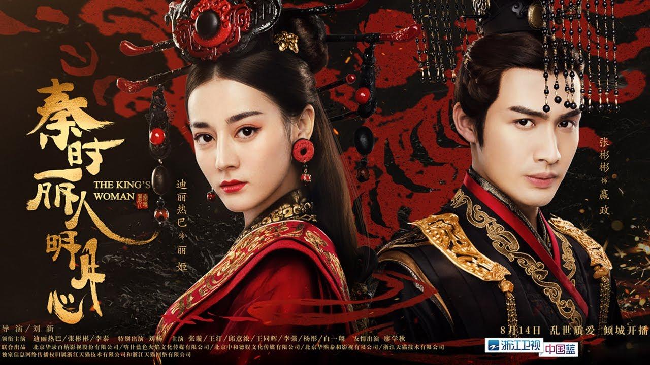 【秦時麗人明月心】(麗姬傳)The King's Woman 片尾曲《生死相隨》MV 迪麗熱巴/張彬彬