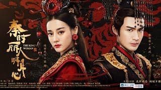 【秦時麗人明月心】(麗姬傳)the Kings Woman 片尾曲《生死相隨》mv 迪麗熱巴/張彬