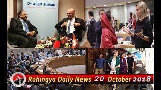 Rohingya Daily News Today 20 October 2018 | أخبار أراكان باللغة الروهنغيا | ရိုဟင္ဂ်ာ ေန႔စဥ္ သတင္း