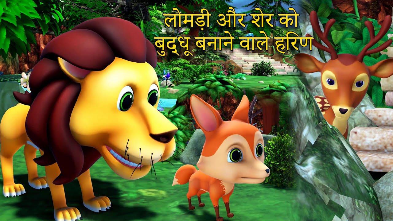 लोमड़ी और शेर को बुद्धू बनाने वाले हिरण    Deer making fox and lion fool hindi kahaniya   fairy tale