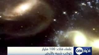 علماء فلك: 100 مليار كوكب شبيه بالأرض