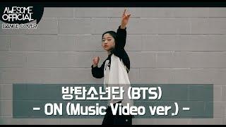Download lagu 나하은(Na Haeun) - 방탄소년단(BTS) - ON (Music Video Ver.) - Dance Cover