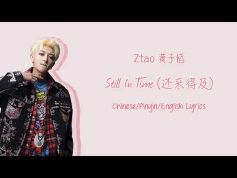 Ztao (黄子韬) – Still In Time (还来得及) [Chinese/Pinyin/English Lyrics]