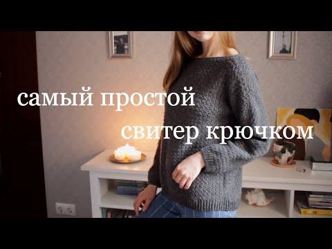 Пуловер удлиненный крючком