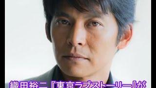 織田裕二は、91年放送の月9ドラマ『東京ラブストーリー』(フジテレビ系...