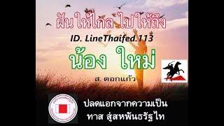 Live stream Nong May     ID Line   Thaifed.113     เพื่อเปลี่ยนระบอบประเทศไท 19-10 2019