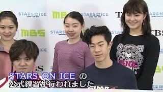 STARS  ON ICE JAPAN TOUR 2019 大阪公演開幕直前!リハーサル風景&記者会見の様子が到着!