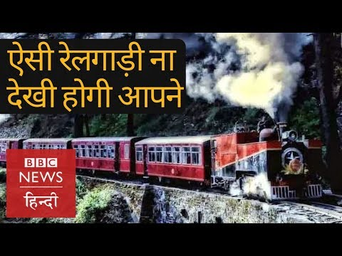 Kalka-Shimla Railway: New coaches can blow your mind (BBC Hindi)