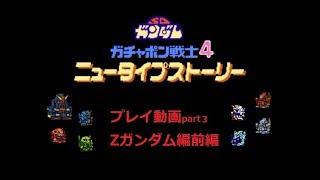 ガチャポン戦士4 ニュータイプストーリー キャンペーンモード 縛りプレイ 第13話~第18話(Zガンダム編前編)