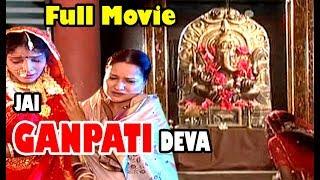 जय गणपति देवा (Jai Ganpati Deva ) देवा की अभूतपूर्व महिमा के लिए जरूर देखे ||