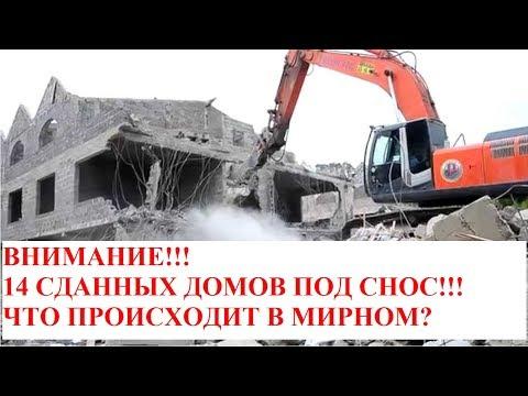 """ЖК """"РУБИН""""// Сданный дом СНОСЯТ!? Что вообще ПРОИСХОДИТ? Недвижимость Сочи."""