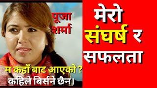 हिरोनी बन्न पूजा शर्मा ले भोगेका दु:ख , कष्ट र सफलता यस्तो छ।   Pooja Sharma Struggle Story  