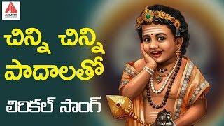 2019 Ayyappa Songs Telugu | Chinni Chinni Padalatho Lyrical Song | Lord Ayyappa Songs |Amulya Audios