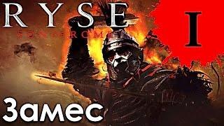 Ryse Son of Rome прохождение ► Замес #1