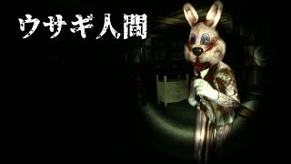地下室で『ウサギ人間』と命を賭けた かくれんぼ - ホラーゲーム ゆっくり実況