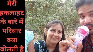 Vlog-1 मेरी हकलाहट परिवार का व्यवहार