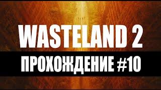 Прохождение Wasteland 2 #10 – СХ-центр. Задание выполнено.