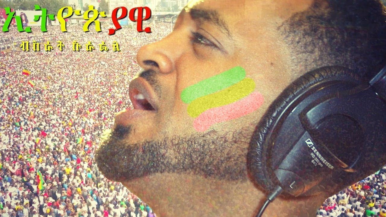 Bisrat Surafel - Ethiopiawi Negn ኢትዮጵያዊ ነኝ (Amharic)