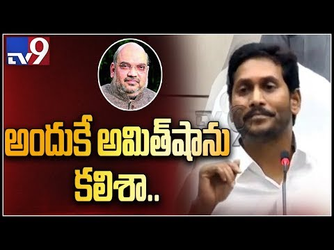 YS Jagan praises Amit Shah as second most powerful person in country - TV9