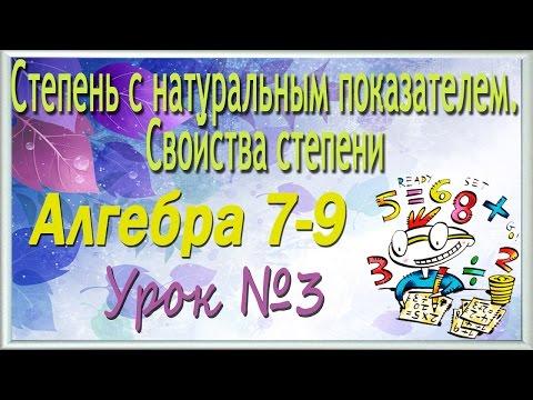 Скачать Видеоуроки (Алгебра и Геометрия 7-11 класс)