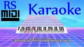 รักจงรอ : กุ้ง สุธิราช อาร์ สยาม [ Karaoke คาราโอเกะ ]