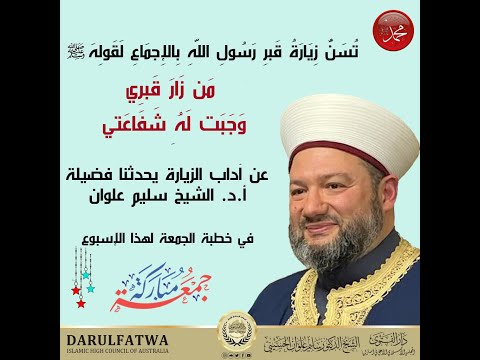 آداب زيارة النبي عليه الصلاة والسلام