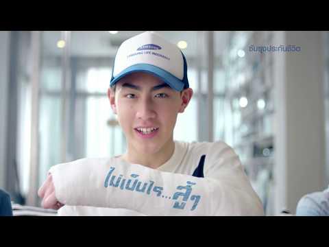 เจ็บแทนไม่ได้ : Samsung Life Insurance