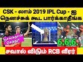 CSK அணியை நாங்கள் தட்டி தூக்குவோம் - சவால் விடும் RCB வீரர் | IPL 2019 | CSK Vs RCB