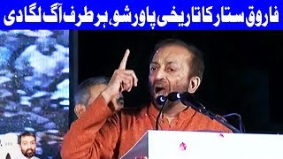 MQM-P Leaders lambaste PPP at joint rally in Karachi - 5 May 2018 - Dunya News