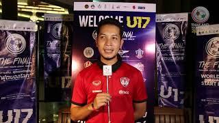 Thailand Youth League : สัมภาษณ์ความพร้อมทีมเอสซีจี เมืองทอง ยูไนเต็ด รุ่นอายุไม่เกิน 17 ปี