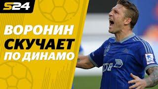 Андрей Воронин — «Динамо», «ВТБ Арена», Кокорин и сборная Украины | Sport24