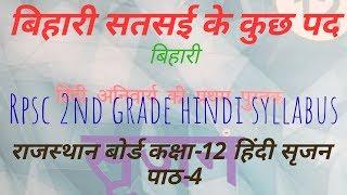 rbse course | bihari satsai ke kuchh pad | explanation | class 12 | hindi srijan | chapter 4
