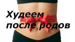Как похудеть на 10 кг за неделю Худеем после родов Как восстановить фигуру после родов