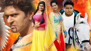 #Yash Kumar ,Nisha Dubey,Richa Dixit   RUDRA   Bhojpuri FULL MOVIE 2020