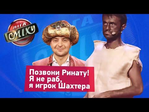 Слуга Народа НА МИНИМАЛКАХ - VIP Тернополь   Лига Смеха