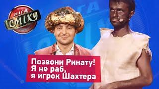 Слуга Народа НА МИНИМАЛКАХ - VIP Тернополь | Лига Смеха